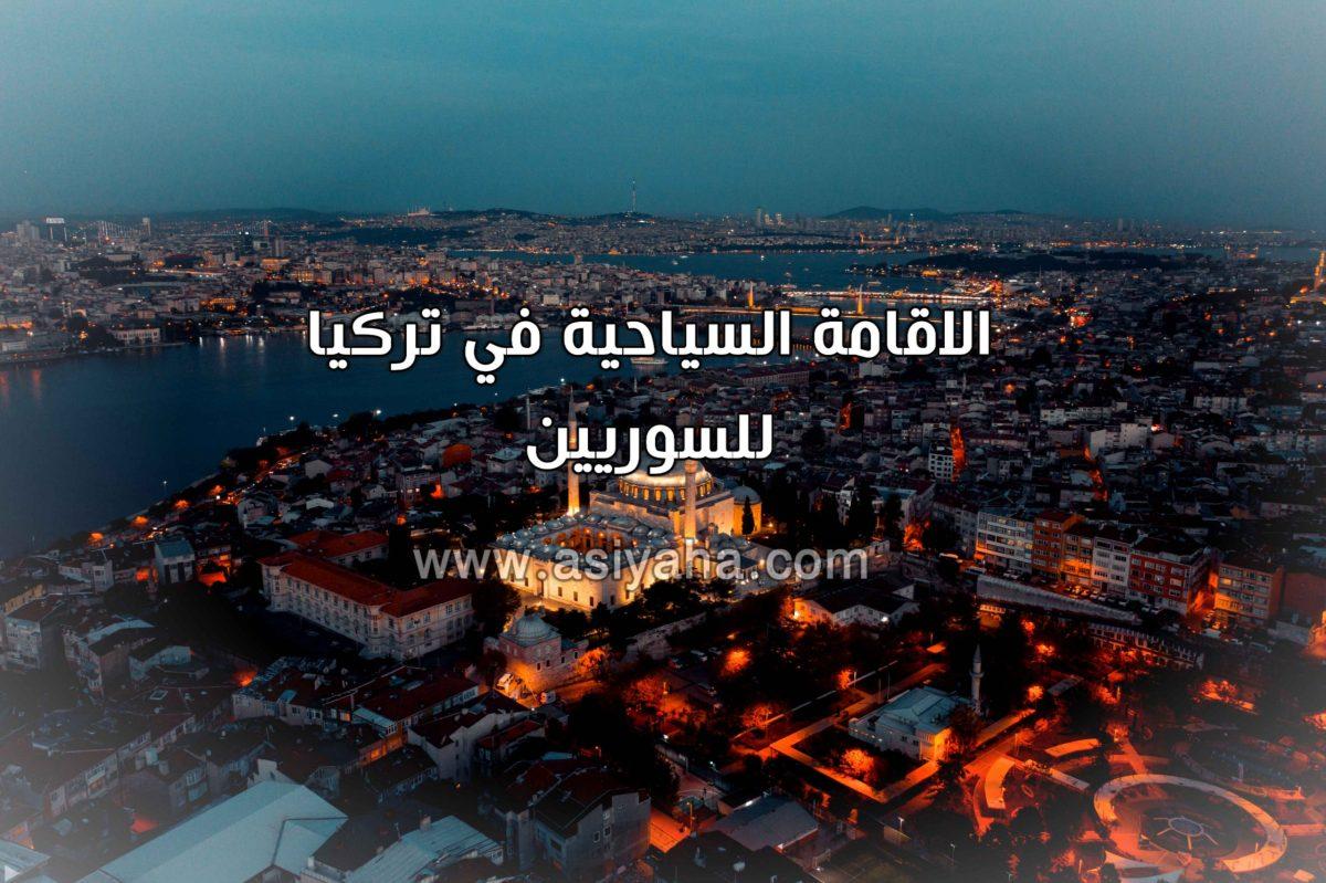 الاقامة السياحية في تركيا للجزائريين