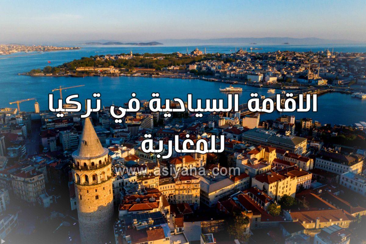 الاقامة السياحية في تركيا للمغاربة