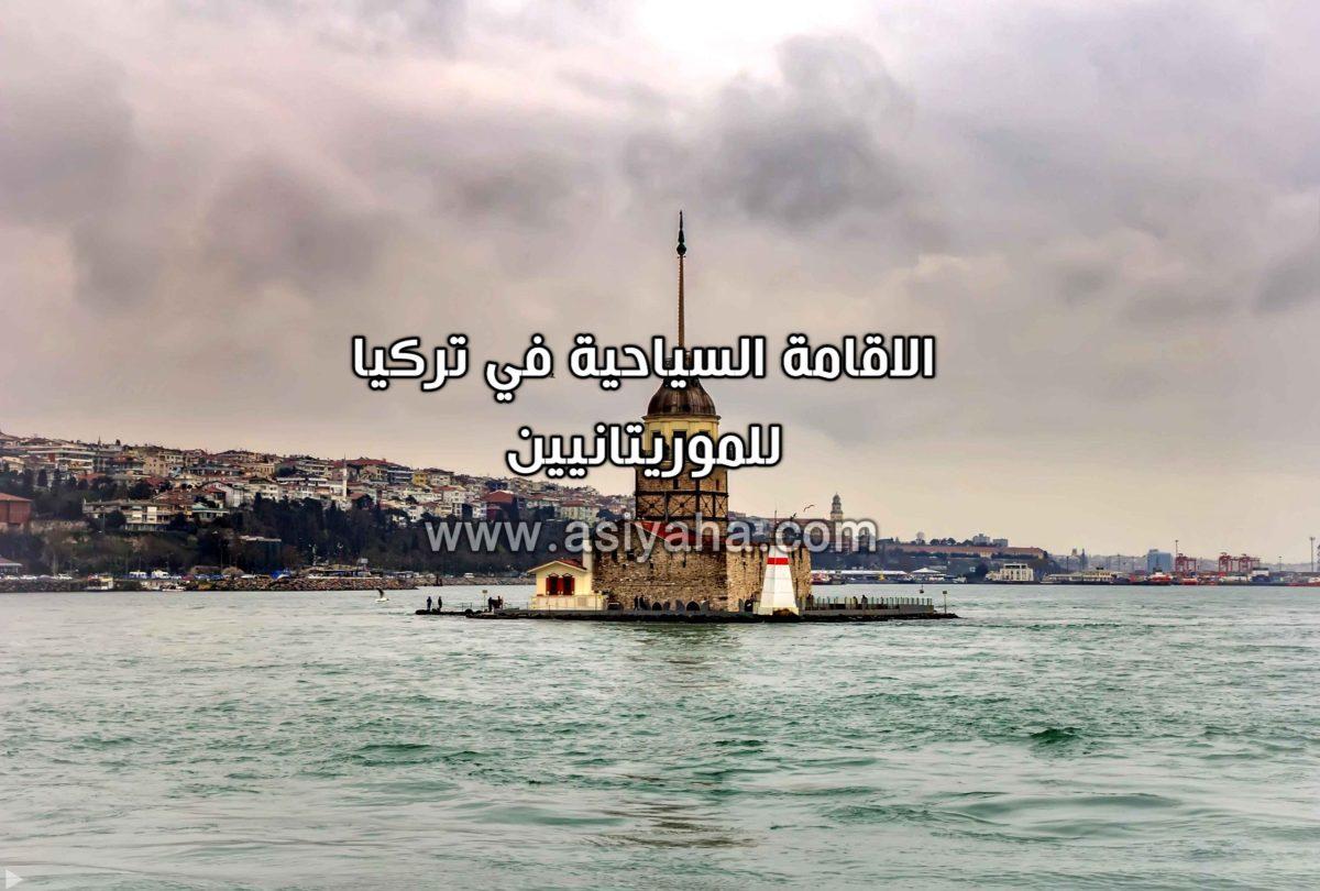 الاقامة السياحية في تركيا للموريتانيين