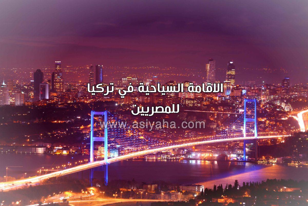 الاقامة السياحية في تركيا للمصريين