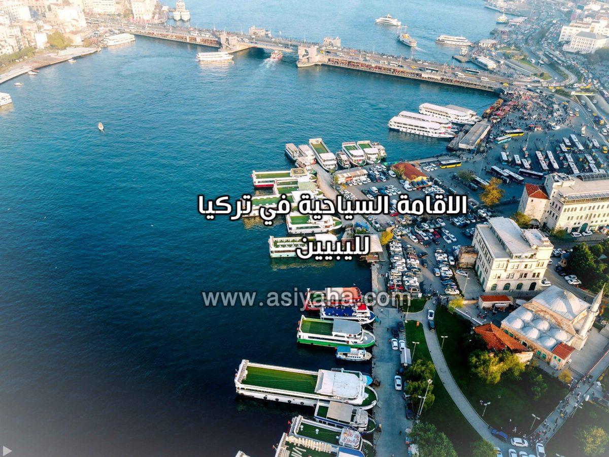 الاقامة السياحية في تركيا لليبيين
