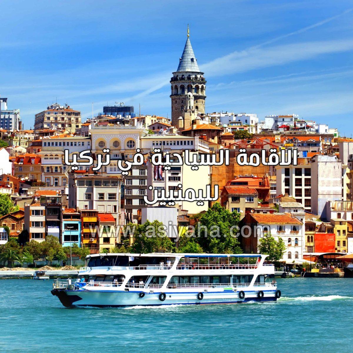 الاقامة السياحية في تركيا لليمنيين