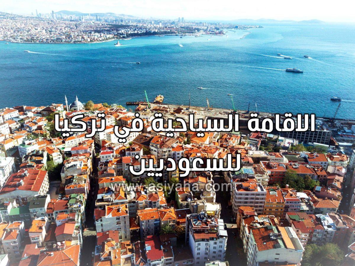 الاقامة السياحية في تركيا للسعوديين