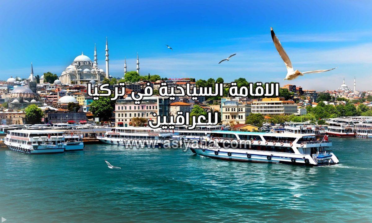 الاقامة السياحية في تركيا للعراقيين
