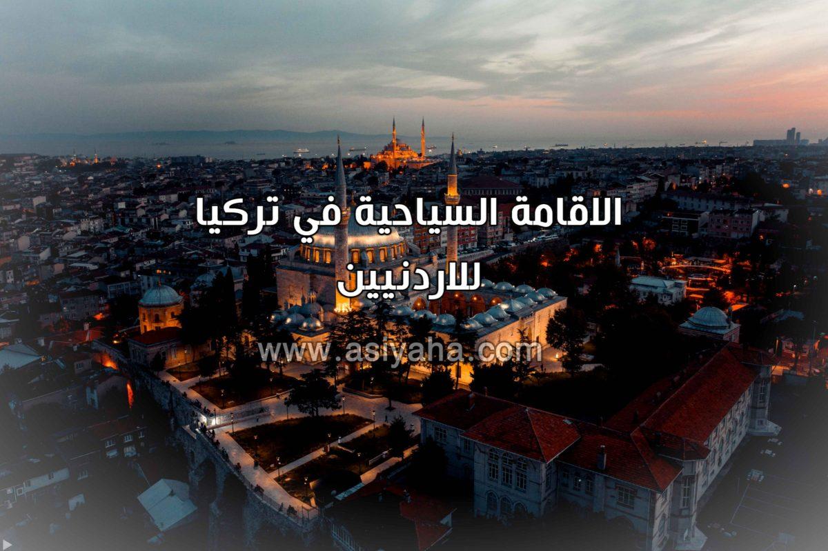 الاقامة السياحية في تركيا للاردنيين