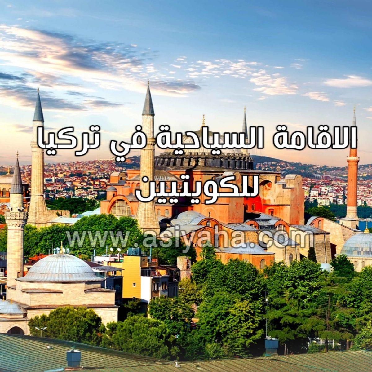الاقامة السياحية في تركيا للكويتيين