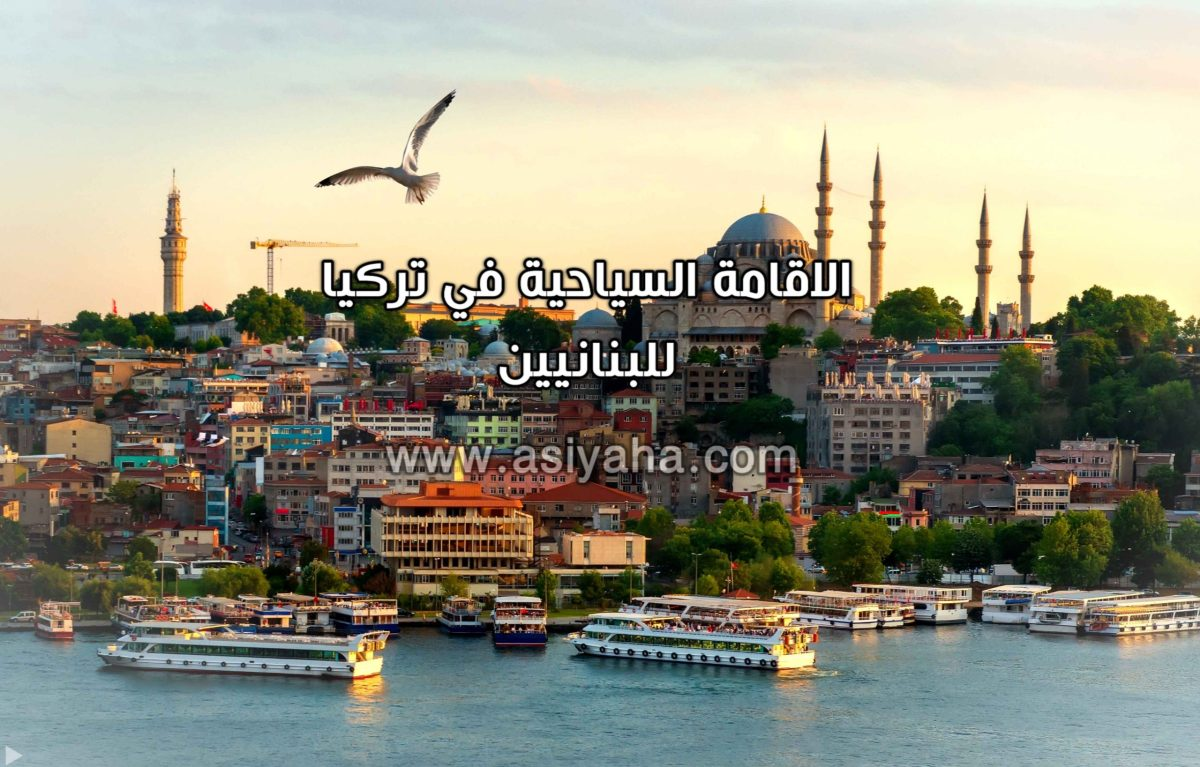 الاقامة السياحية في تركيا للبنانيين
